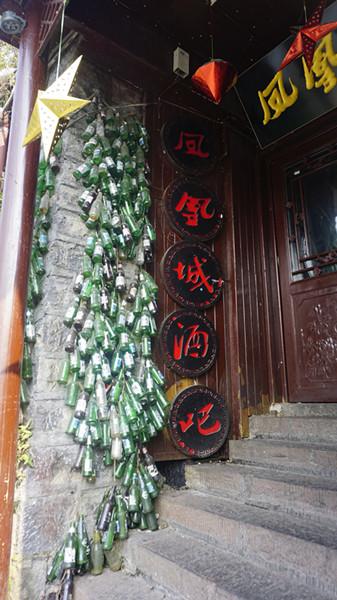 凤凰古城沱酒吧