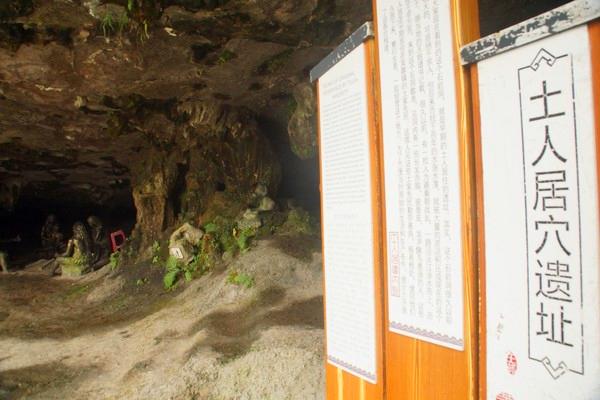 芙蓉镇原始人洞穴遗址