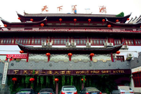 芙蓉镇酒店